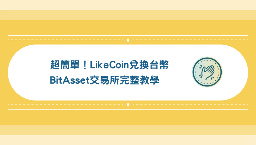 LikeCoin兌換台幣